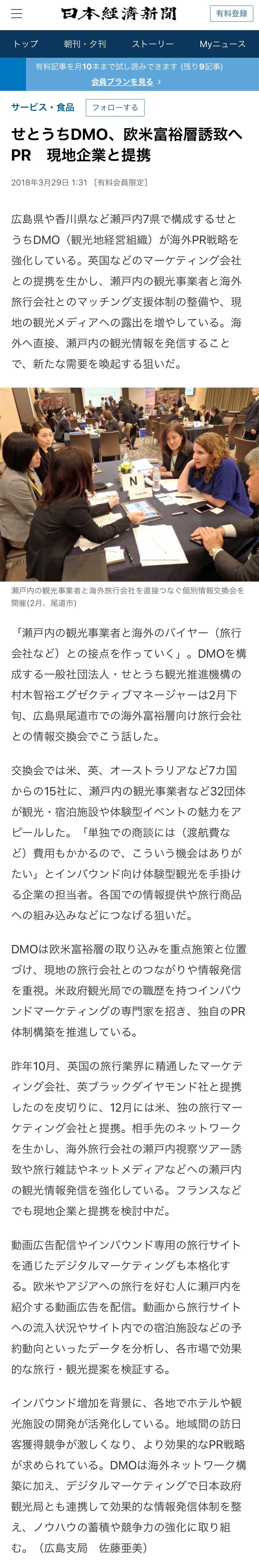 せとうちDMO、欧米富裕層誘致へPR 現地企業と提携。「日本経済新聞」で掲載されました。