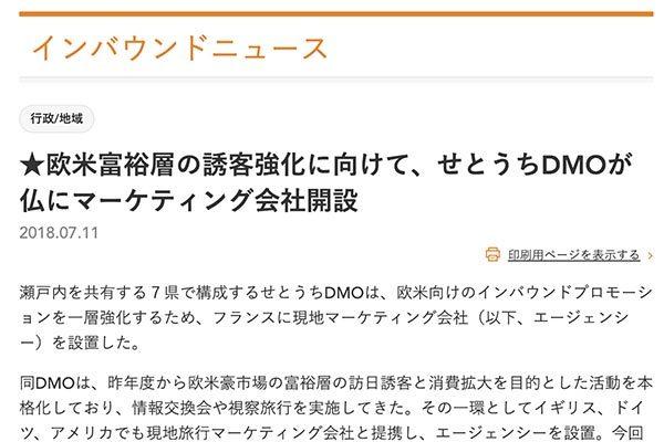 せとうちDMOがフランスにマーケティング会社を設置したニュースが日本のインバウンド関連情報を発信するポータルサイト「やまとごころ.jp」に 掲載