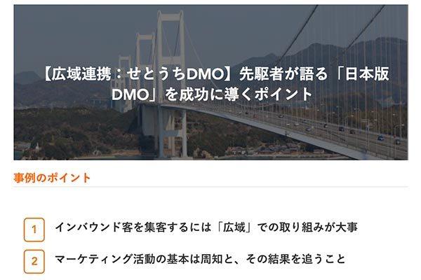 せとうちDMO・村木氏(CMO)のインタビュー記事をご紹介