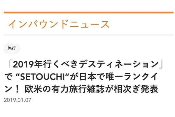 「やまとごころ.jp」にせとうちDMOの実績が紹介されました。