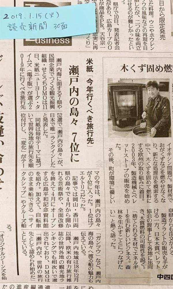 米紙「今年行くべき旅行先」瀬戸内の島々 7位に(読売新聞)