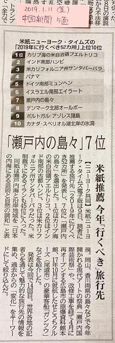 米紙推薦今年「行くべき」旅行先