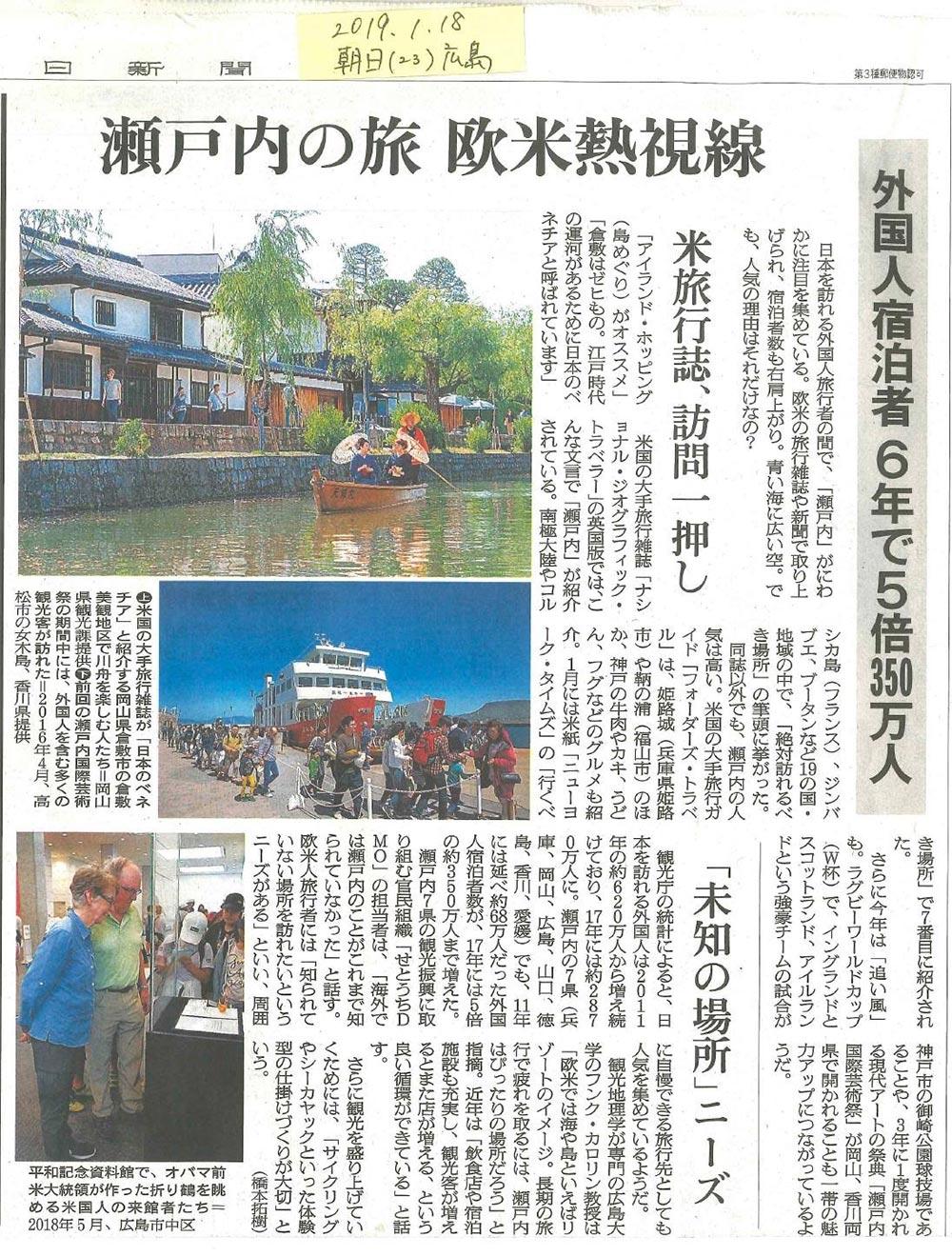 「瀬戸内の旅 欧米熱視線」朝日新聞に掲載されました。
