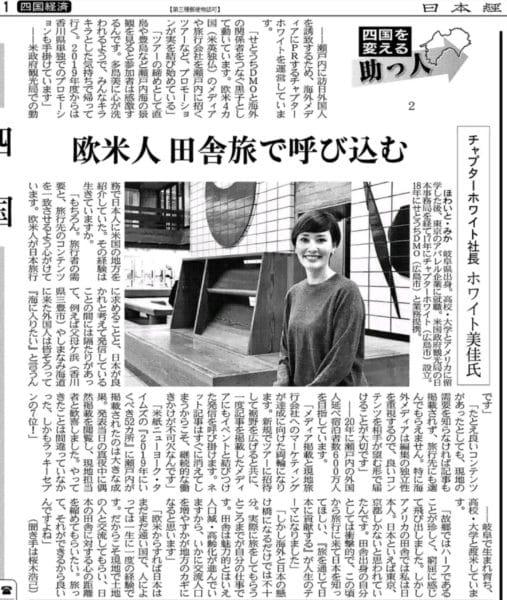 日本経済新聞四国版インタビュー記事
